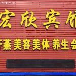 Hongxin Inn,  Zhalantun