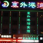 Hotel Pictures: Balin Youqi Saiwai Gateway Inn, Bairin Right