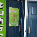 Jiahe Hostel, Zhengzhou