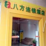 8 Inns Dongguan Houjie Bus Station Branch,  Dongguan