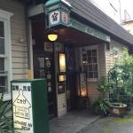 International Inn Kokage, Beppu