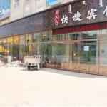 Yingbinlai Express Hotel, Hulunbuir