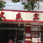 Wen Sheng Inn, Tengchong