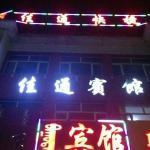 Jiatong Express Inn, Hexigten