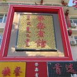 Hotel Pictures: Rongxin Inn, Linxi