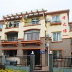 Zhujiajian Huazhiyuan Xiuxian Holiday Inn, Zhoushan