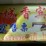 Man Cheng Xiang Inn, Ürümqi