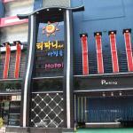 Tiffany Hotel,  Mokpo