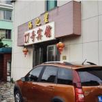 Zhoushan Shengsi Haizhixing No.17 Hotel, Shengsi