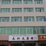 Tianwaitian Inn, Lhasa