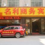 Guangzhou Renhe Mingli Business Hotel,  Guangzhou