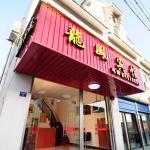 Xitang Longfeng Hotel,  Jiashan