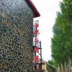 Daocheng Yading Baimaoniu Hotel,  Daocheng