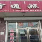 Yutong Guest House,  Ergun