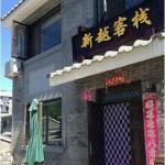 Beijing Xinyue Farm Stay,  Miyun