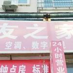 Qingdao Haoyouzhijia Guesthouse, Qingdao