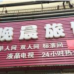 Wanchen Hotel, Shenyang