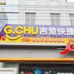 G Chu Hotel Jingzhou Guangyuan Branch, Jingzhou