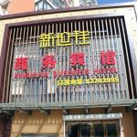 Qingdao Xinshijia Business Hotel, Qingdao