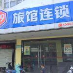 99 Inn Suzhou Shizi Street,  Suzhou