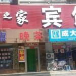 Lianzhijia Inn, Fushun