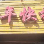 Taiyuan Youth Inn, Taiyuan