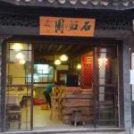 Hotel Pictures: Shihong Inn, Lijiang