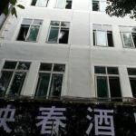 Yingchun Hotel,  Tengchong