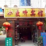 Jinghong Xiaomanting Inn, Jinghong