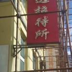 Manzhouli Qiao Xiang Hotel, Manzhouli