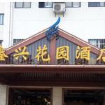 Sanya XinXing Garden Hotel, Sanya