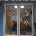 Guohua Guesthouse, Zichuan