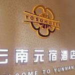 Yunnan Yuansu Hotel, Kunming