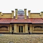Lesnaya Polyana Hotel, Stavropol