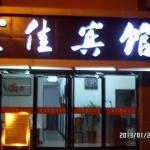 Yijia Hotel,  Qinhuangdao