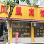 Tongxiang Phoenix Inn, Tongxiang