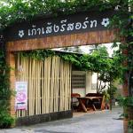 Kaoseng Resort, Songkhla