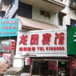 Yichang Longfeng Inn, Yichang