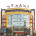 Wuhai Yizeyuan Hotel, Wuhai