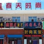 Beiguo Chuntian Hotel, Manzhouli
