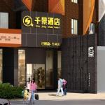 Qianjing Hotel Jiaoyu Branch,  Yulin