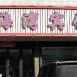 Dandong Haiwan Inn, Donggang