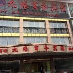 Hotel Pictures: Jiuhuashan Jiuyuan Business Hotel, Qingyang