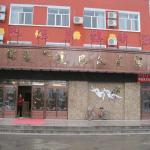 Hotel Pictures: Ba'erhu Inn, Old Barag