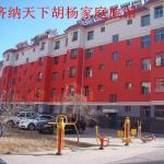 Ejin Tianxia Huyang Guesthouse, Ejin