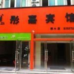 Tongjia Inn Boke Street Xuzhou, Xuzhou