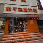 Pod Inn Hangzhou Xueyuan Road Wen'er Road, Hangzhou
