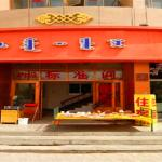 Ejin Banner Transportation Guest House,  Ejin