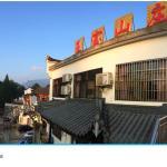 Hotel Pictures: Chizhou Jiuhuashan Yubao Inn, Qingyang