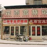 Huayugong Guesthouse,  Fushun